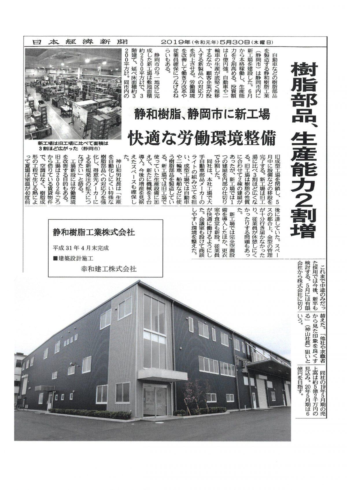 弊社 建設設計施工の静和樹脂工業株式会社様が記事掲載されました